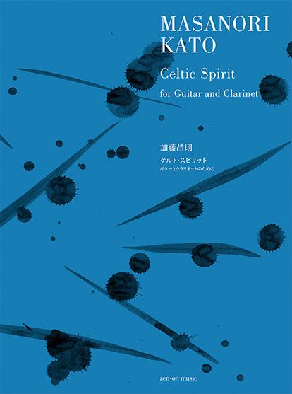 加藤昌則:ケルト・スピリット ギターとクラリネットのための