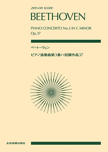 ポケットスコア ベートーヴェン:ピアノ協奏曲第3番ハ短調 作品37