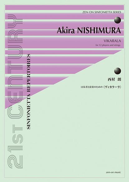 シンフォニエッタ・シリーズ 西村 朗:ヴィカラーラ 12奏者と弦楽のための