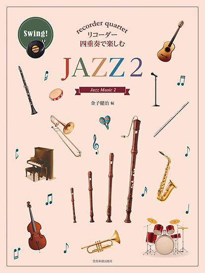 リコーダー四重奏で楽しむ JAZZ 2
