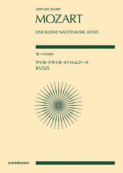ポケットスコア モーツァルト:アイネ・クライネ・ナハトムジーク KV525