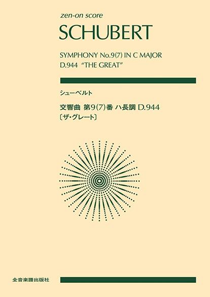 ポケットスコア シューベルト 交響曲第9(7)番ハ長調 D.944[ザ・グレート]