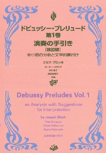 ドビュッシー・プレリュード第1巻 演奏の手引き 改訂版