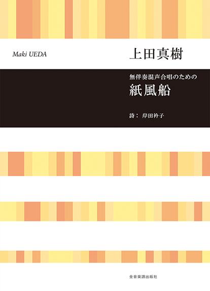 上田真樹 無伴奏混声合唱のための 紙風船