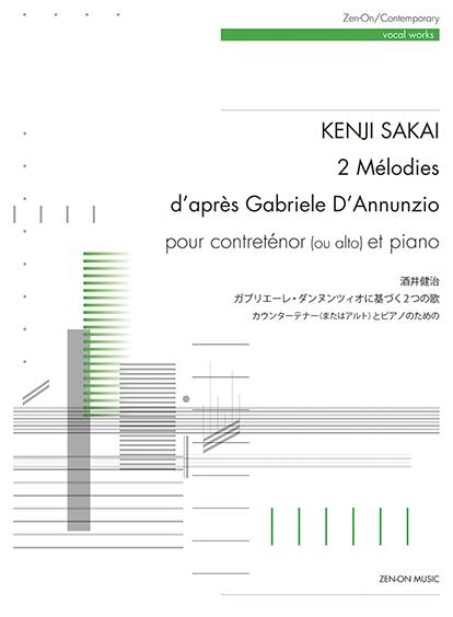 酒井健治 ガブリエーレ・ダンヌンツィオに基づく2つの歌 カウンターテナー(またはアルト)とピアノのための