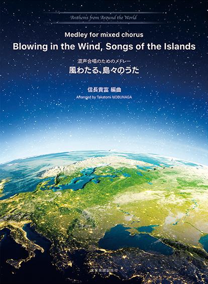 混声合唱のためのメドレー 風わたる、島々のうた