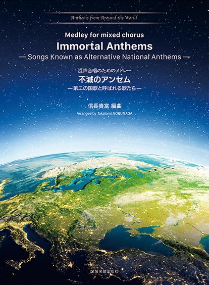 混声合唱のためのメドレー 不滅のアンセム -第二の国歌と呼ばれる歌たち-