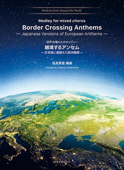 混声合唱のためのメドレー 越境するアンセム -日本語に着替えた欧州唱歌-