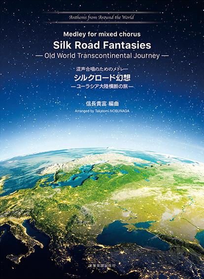 混声合唱のためのメドレー シルクロード幻想 -ユーラシア大陸横断の旅-