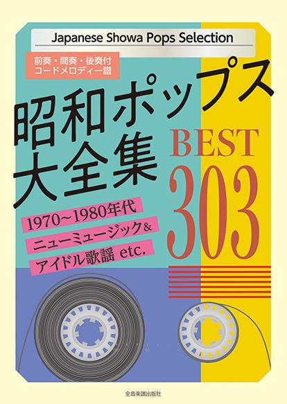 昭和ポップス大全集 ベスト303