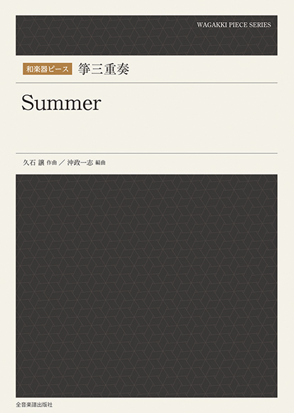 和楽器ピース 箏三重奏「Summer」