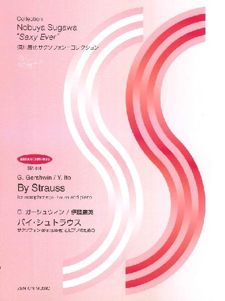SEAー015 G・ガーシュウィン/伊藤康英 バイ・シュトラウス