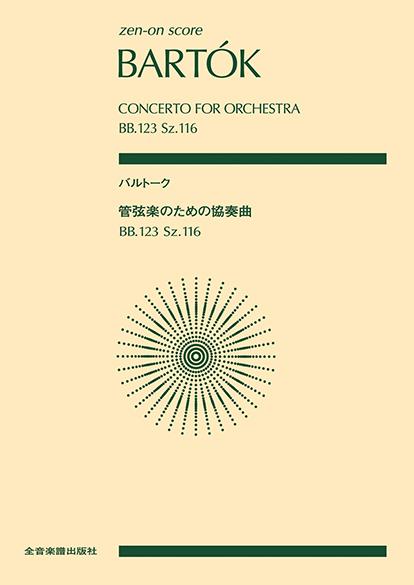 ポケットスコア バルトーク 管弦楽のための協奏曲 BB.123 Sz.116