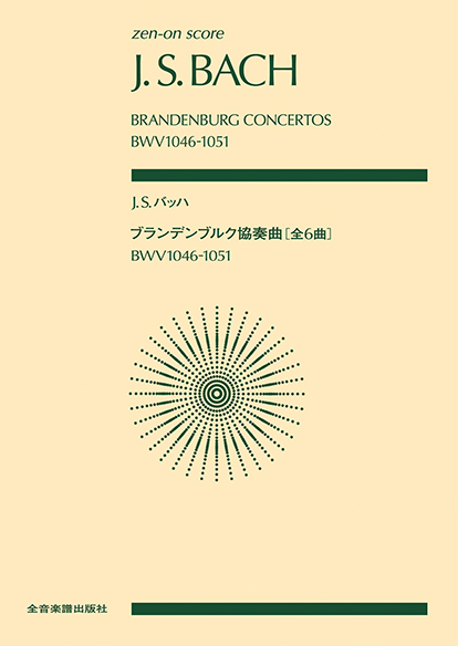 ポケットスコア J.S.バッハ ブランデンブルク協奏曲 BWV1046-1051