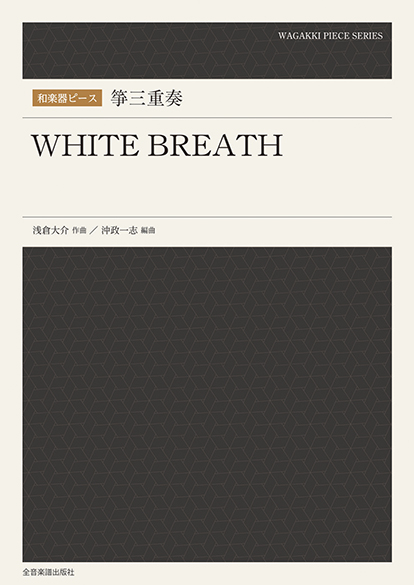 和楽器ピース 箏三重奏「WHITE BREATH」