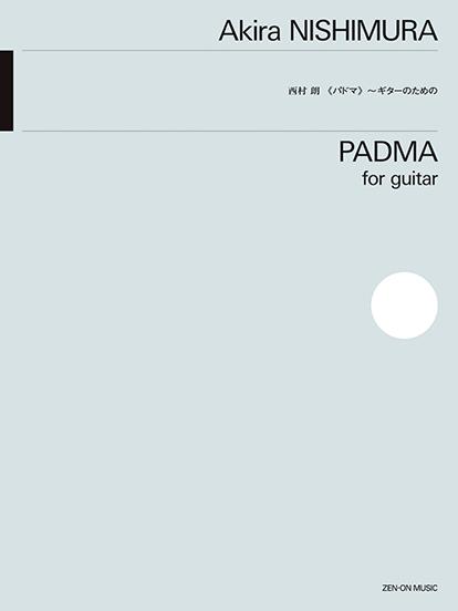 西村朗:パドマ ギターのための
