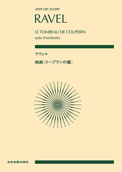 ポケットスコア ラヴェル:組曲〈クープランの墓〉