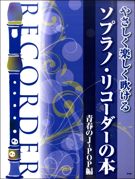 やさしく楽しく吹ける ソプラノ・リコーダーの本 青春のJ-POP編