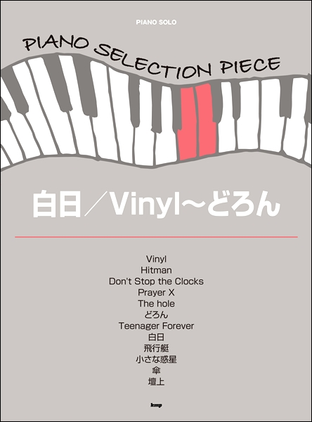 Pセレクションピース白日/Vinyl~どろん