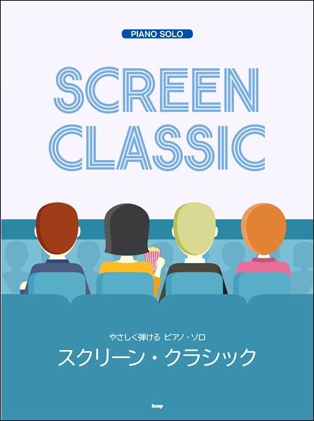 やさしく弾ける/ピアノ・ソロ スクリーン・クラシック