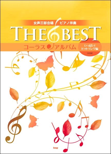 女声三部合唱/ピアノ伴奏 THE BEST コーラス・アルバム【いっぱい!ヒットソング編】[3訂版]