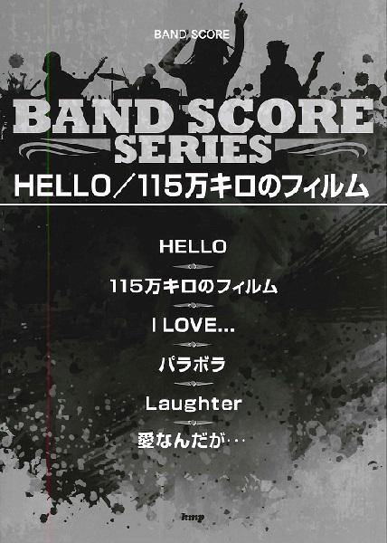 バンドスコア HELLO/115万キロのフィルム