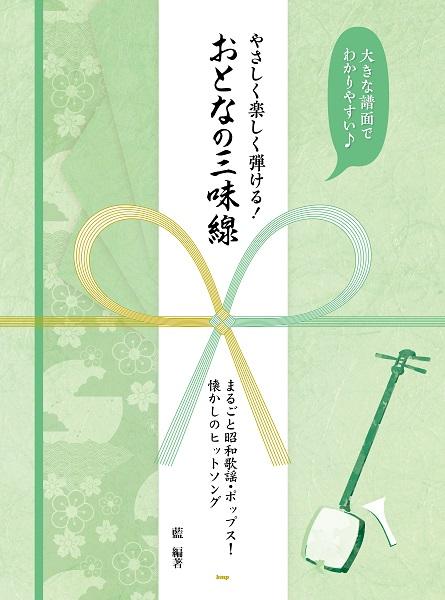 大きな譜面でわかりやすい♪ やさしく楽しく弾ける! おとなの三味線 まるごと昭和歌謡・ポップス!懐かしのヒットソング