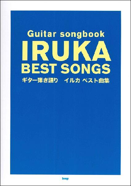 Guitar songbook イルカ ベスト曲集