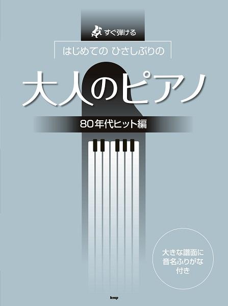 すぐ弾ける はじめての ひさしぶりの 大人のピアノ [80年代ヒット編]