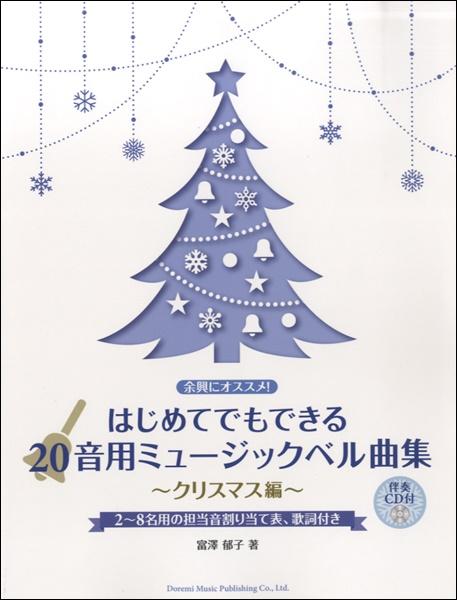余興に~はじめてでもできる20音用ミュージックベル曲集クリスマス編CDツキ