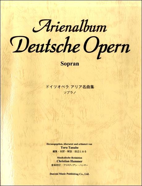 ドイツ オペラ アリア名曲集(ソプラノ)