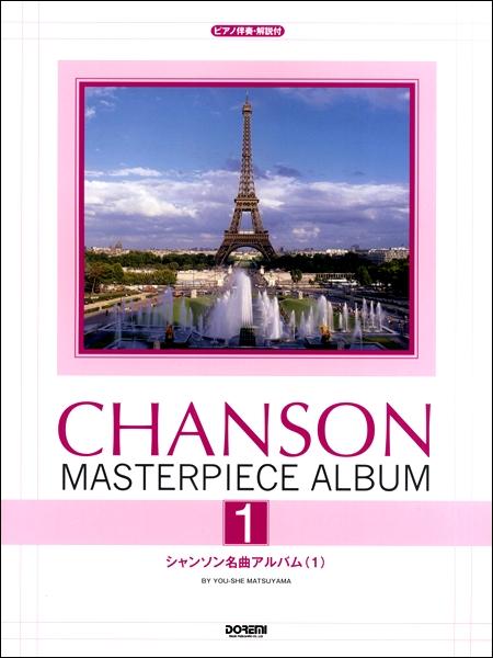 ピアノ伴奏・解説付 シャンソン名曲アルバム1