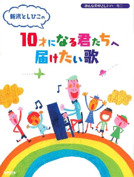 みんなのやさしいハーモニー 新沢としひこの10才になる君たちへ届けたい歌