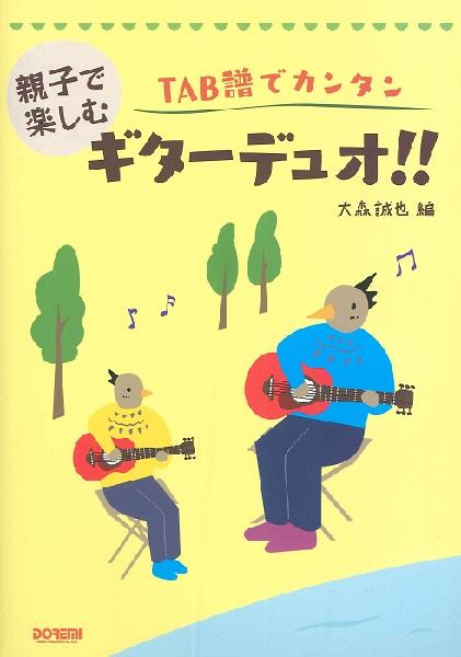 TAB譜でカンタン 親子で楽しむギターデュオ!!