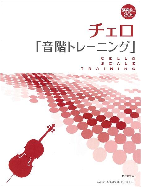 演奏前の20分 チェロ/音階トレーニング