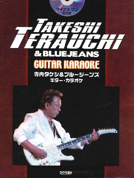 寺内タケシ&ブルージーンズ/ギター・カラオケ マイナス・ワンCD付