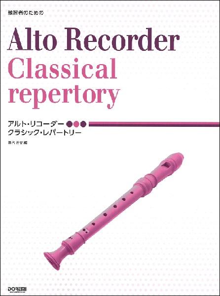 練習者のための アルト・リコーダー/クラシック・レパートリー