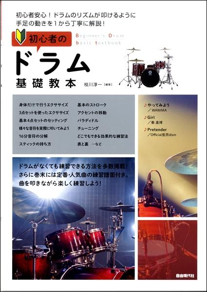 初心者のドラム基礎教本