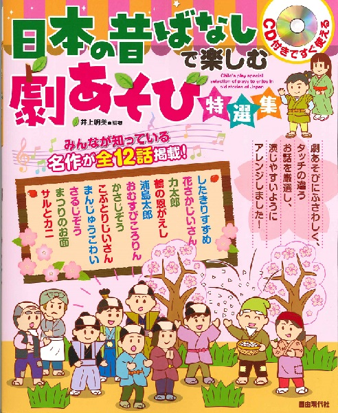 CD付ですぐ使える 日本の昔ばなしで楽しむ劇あそび特選集