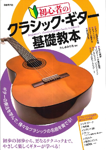 初心者のクラシック・ギター基礎教本