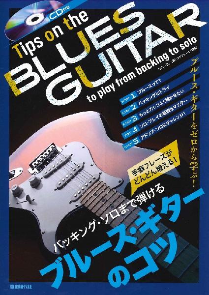手癖フレースがどんどん増える! バッキング・ソロまで弾けるブルース・ギターのコツ CD付