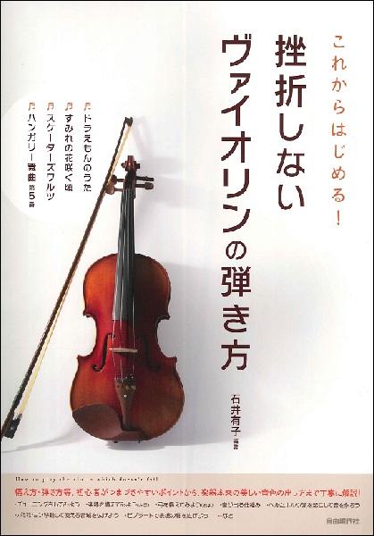 これからはじめる! 挫折しないヴァイオリンの弾き方
