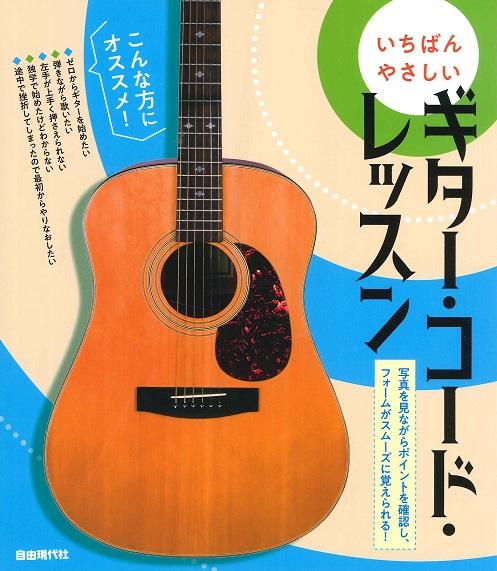 いちばんやさしい ギター・コード・レッスン