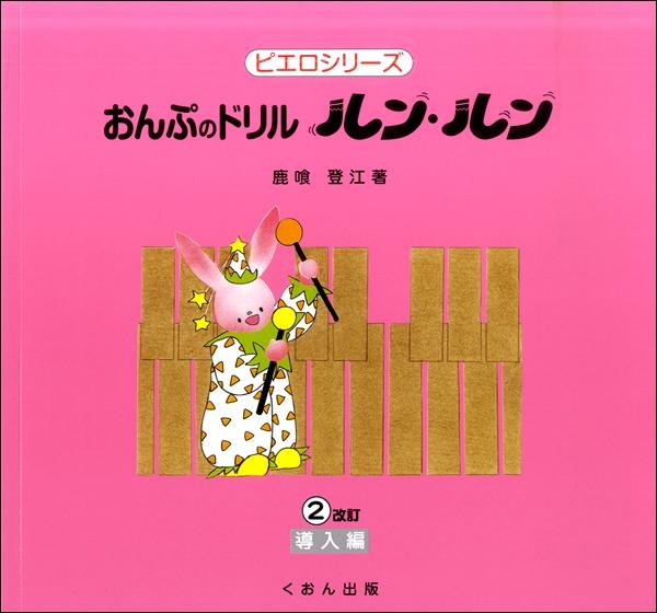 おんぷのドリル ルン・ルン(2)導入編 改訂