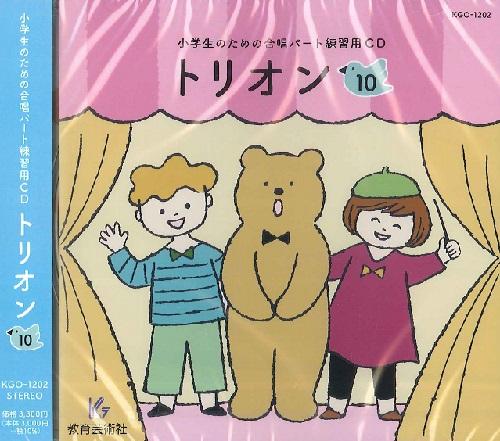 CD 小学生のための合唱パート練習用 トリオン(10)