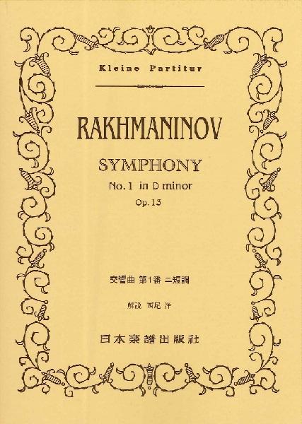 (385)ラフマニノフ 交響曲第1番 ニ短調