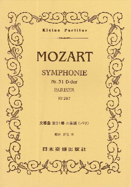 (396)モーツァルト 交響曲 第31番「パリ」