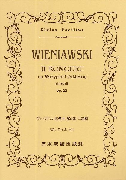 (399)ヴィエニャフスキ ヴァイオリン協奏曲 第2番