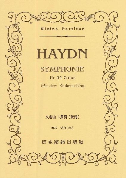 (20)ハイドン 交響曲「驚愕」
