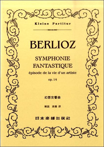 (66)ベルリオーズ 幻想交響曲 Op.14